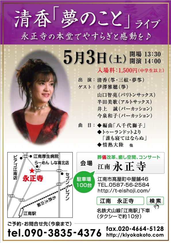 清香ライブポスター