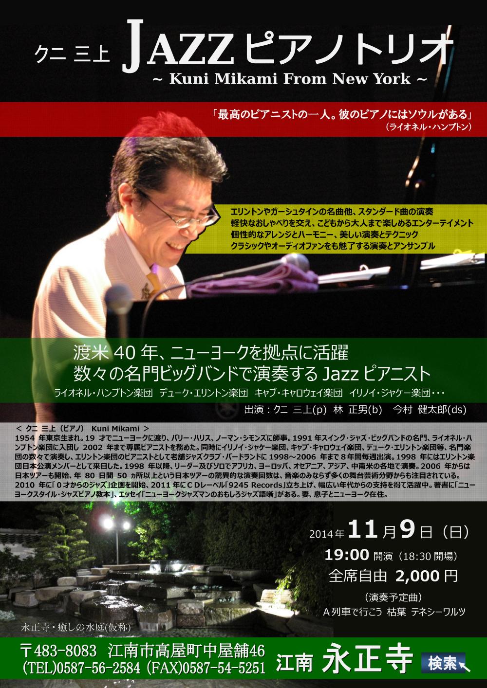 クニ三上  JAZZピアノトリオ