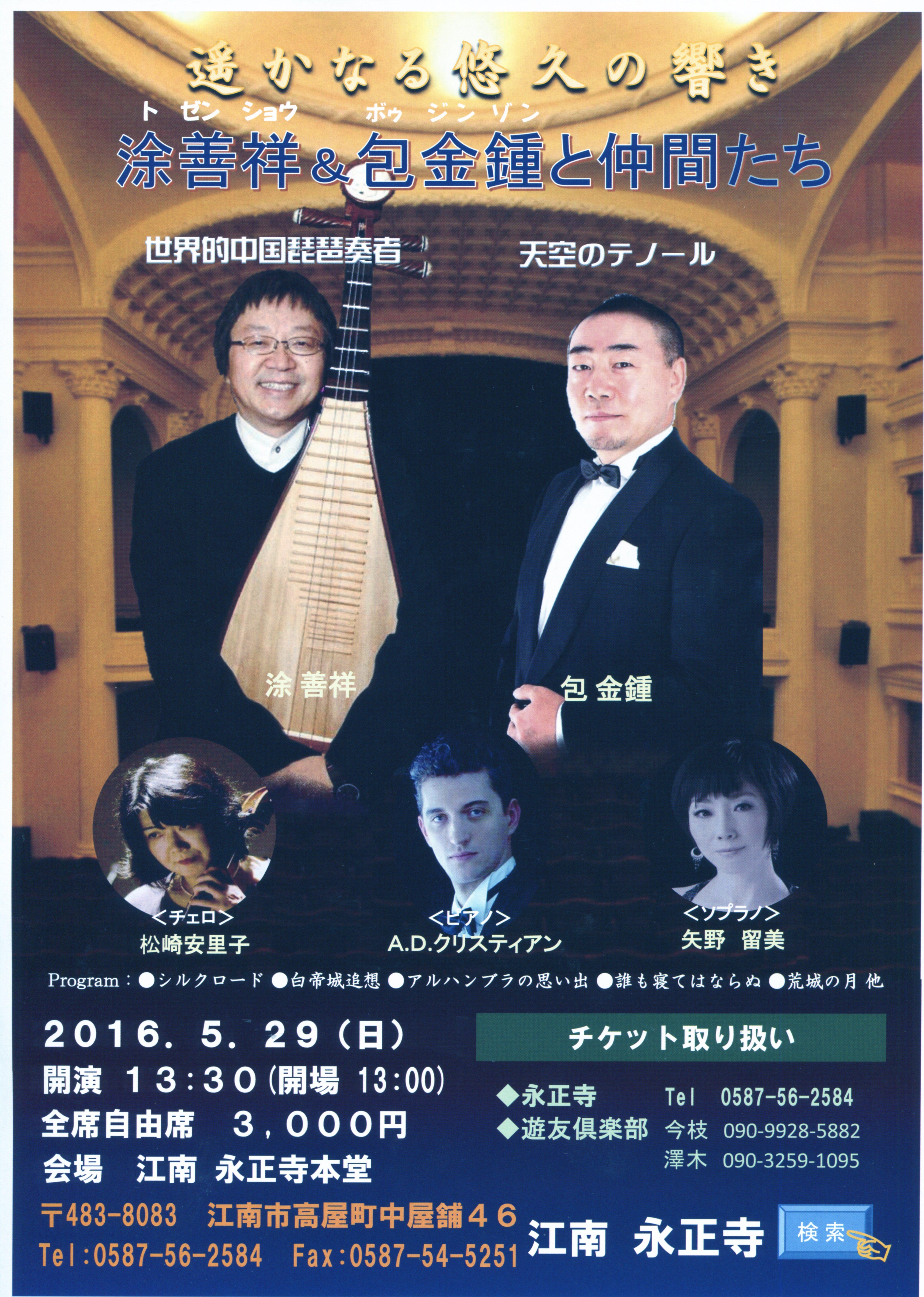 0529コンサート001