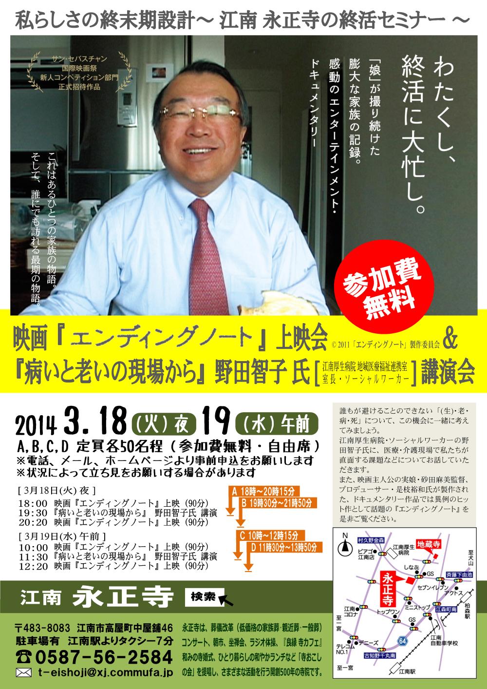 江南 永正寺 終活セミナー2014 チラシ