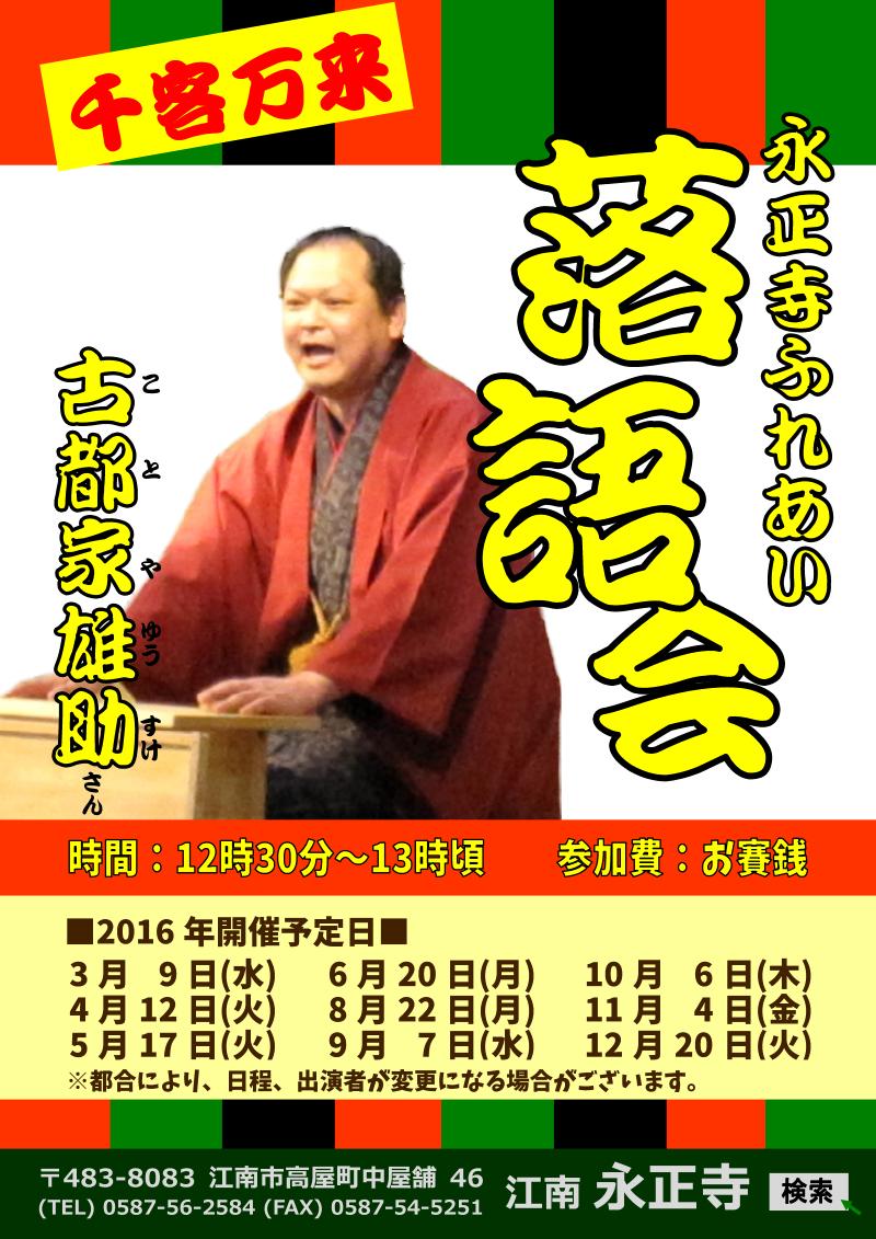 ふれあい落語会2016