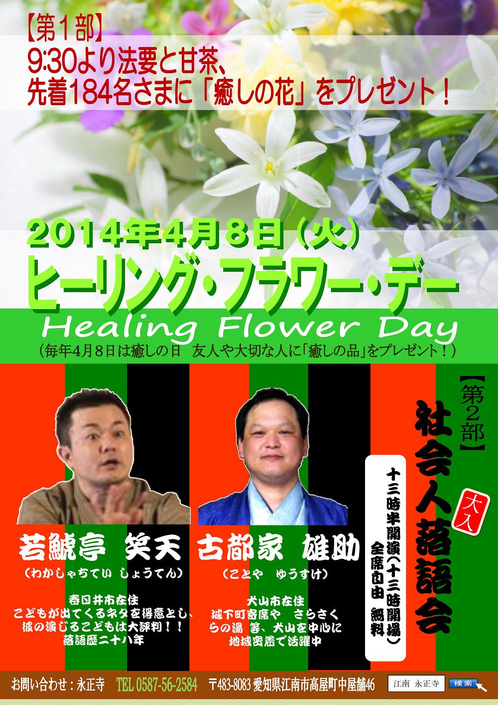 江南 永正寺 ヒーリング・フラワー・デー2014 チラシ