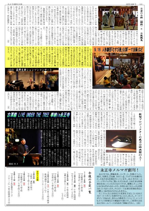 永正寺護持会報108号2