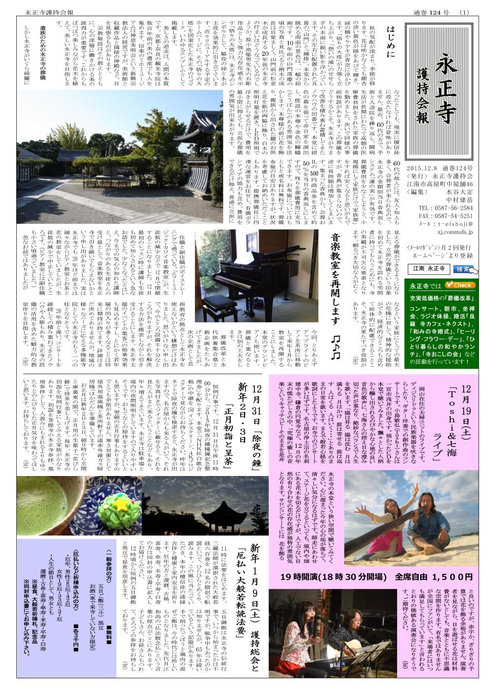 永正寺護持会報124号1