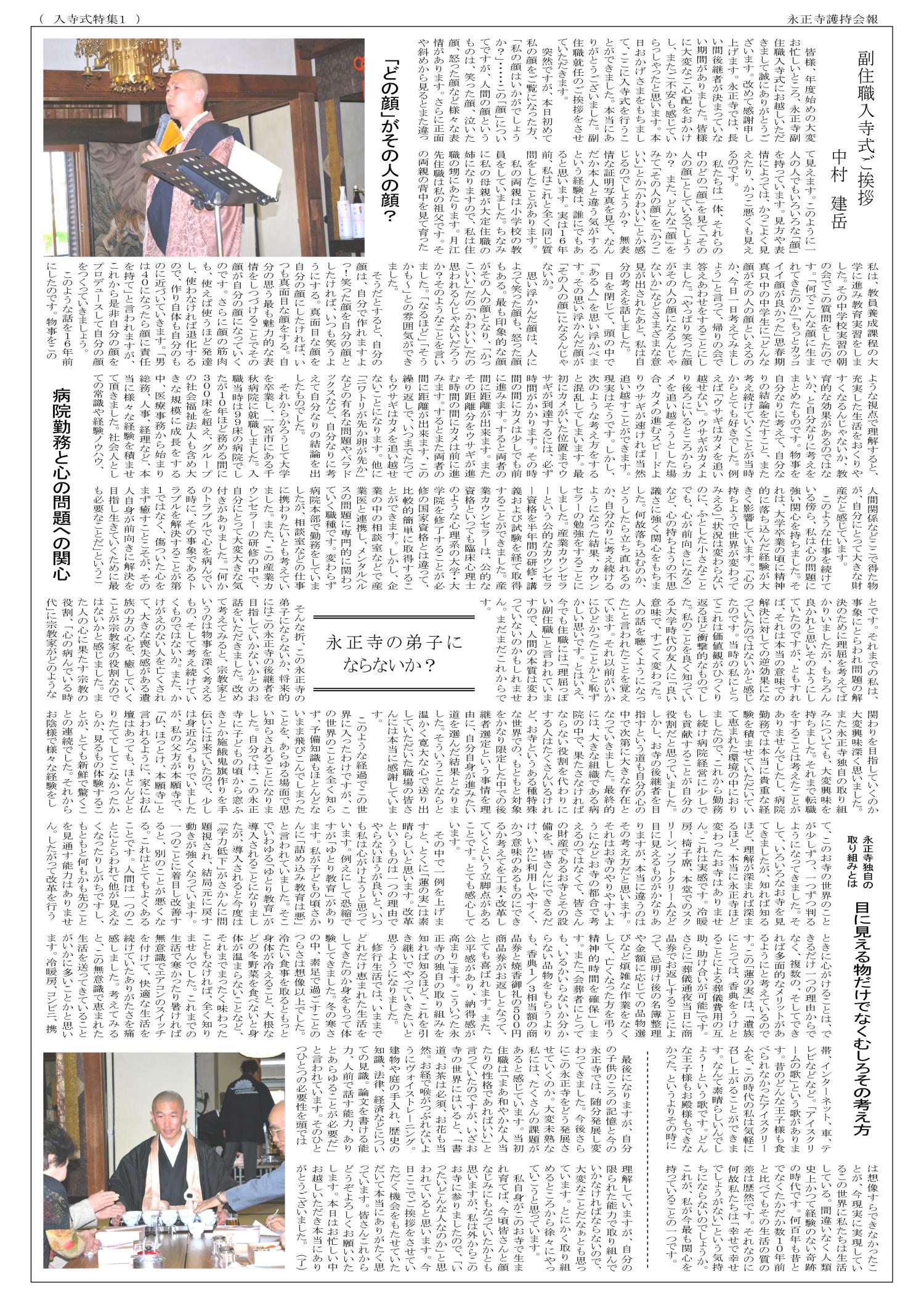 永正寺護持会報95号3