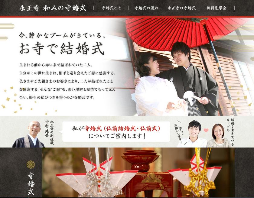 永正寺 和みの寺婚式ホームページ