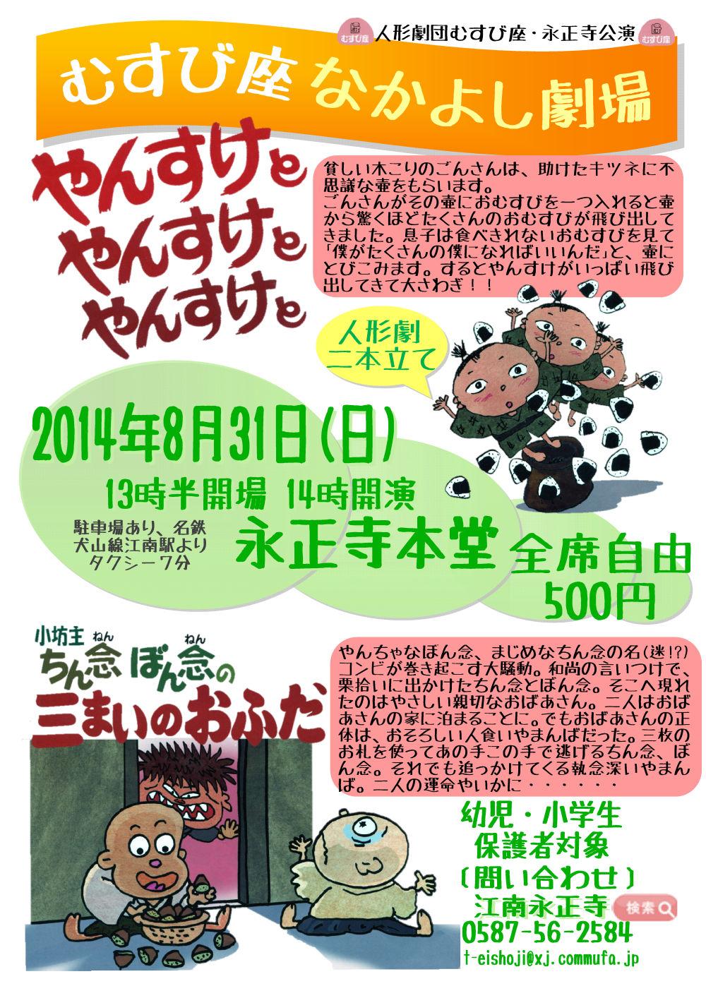 人形劇団むすび座永正寺公演2014