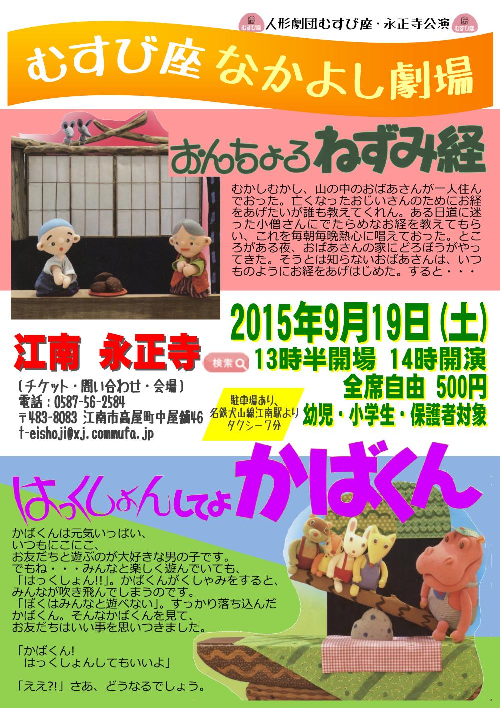 人形劇団むすび座なかよし劇場・永正寺公演2015