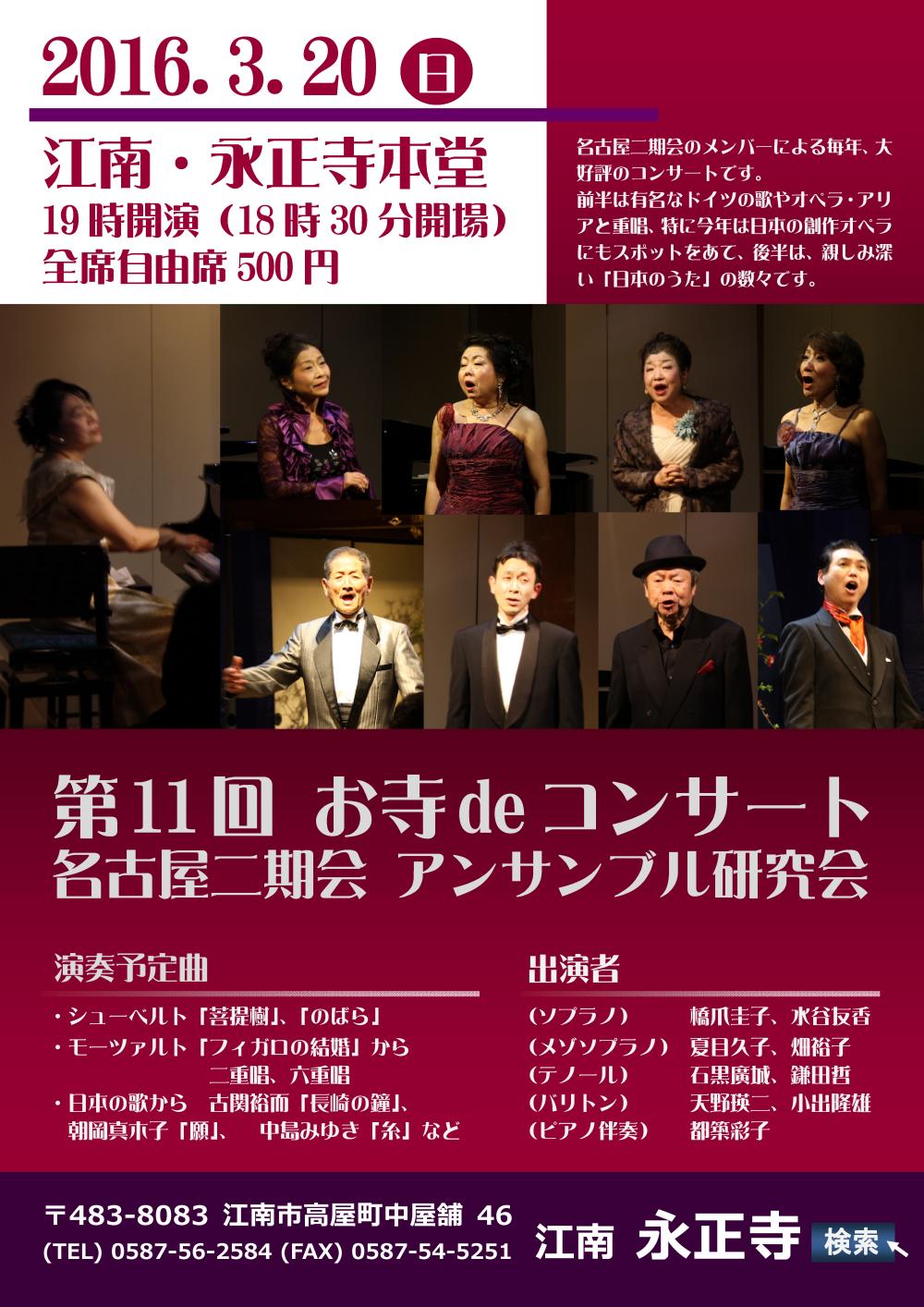 お寺deコンサート2016