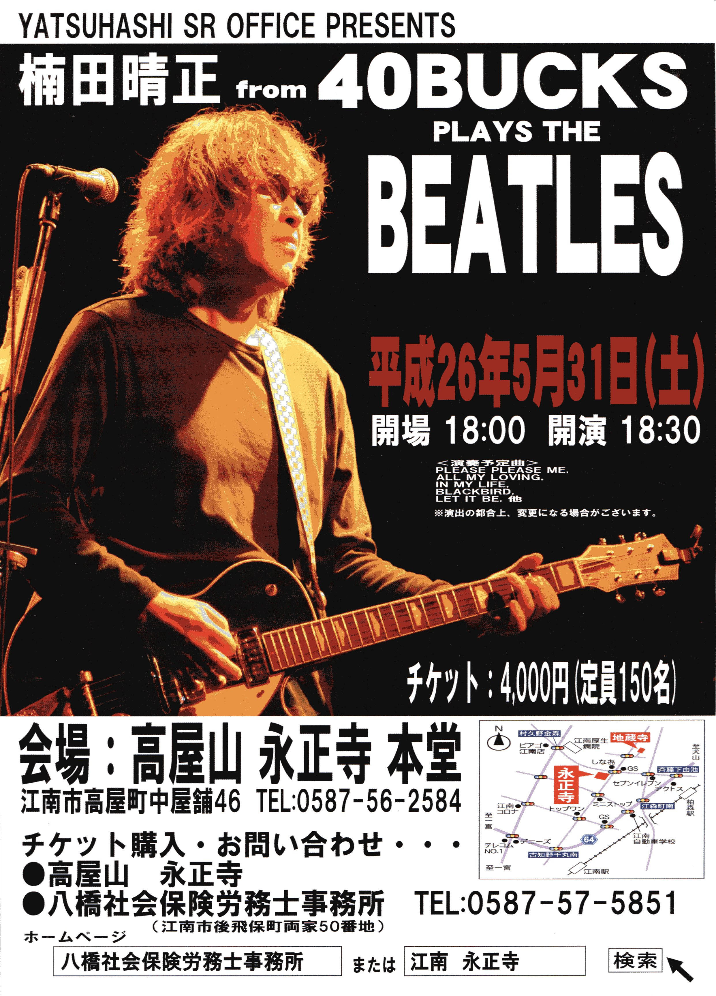 楠田晴正 from 40BUCKS PLAYS THE BEATLES
