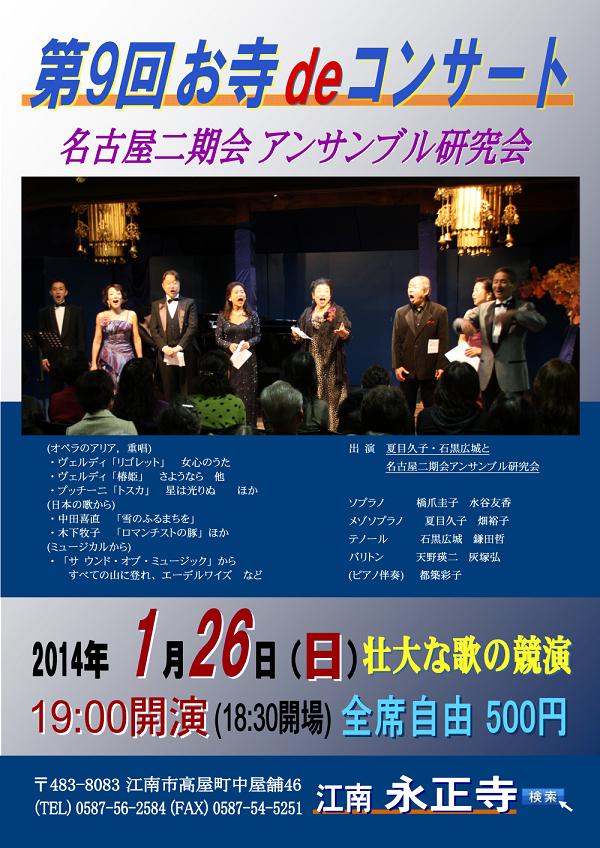 お寺deコンサート