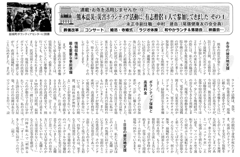 熊本震災・災害ボランティア活動に、有志僧侶4人で参加してきました その1