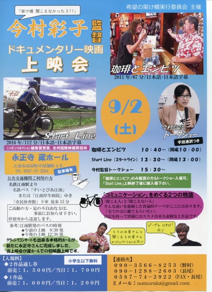 9月2日上映会004