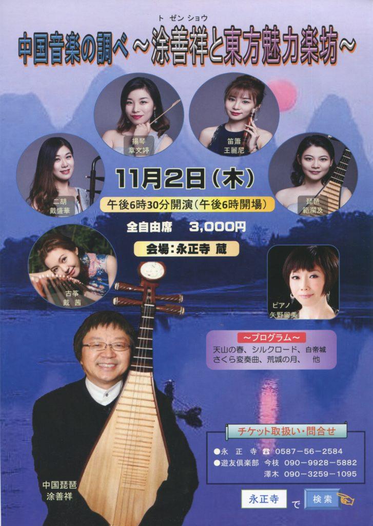 中国音楽の調べ001