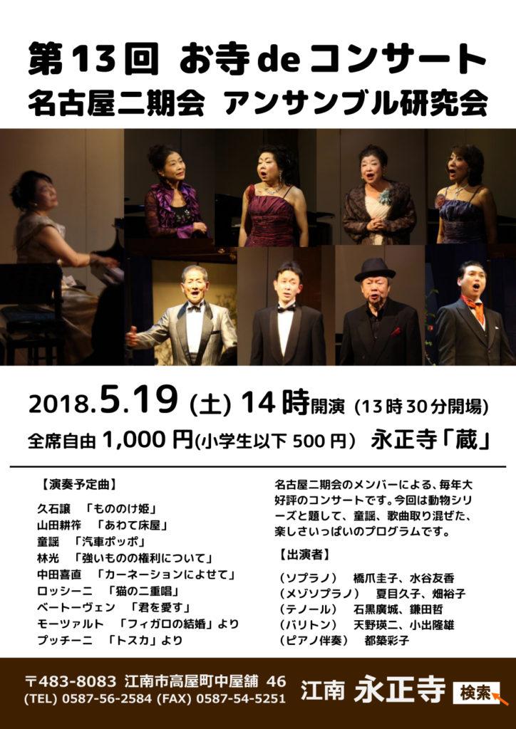 お寺deコンサート2018チラシ2