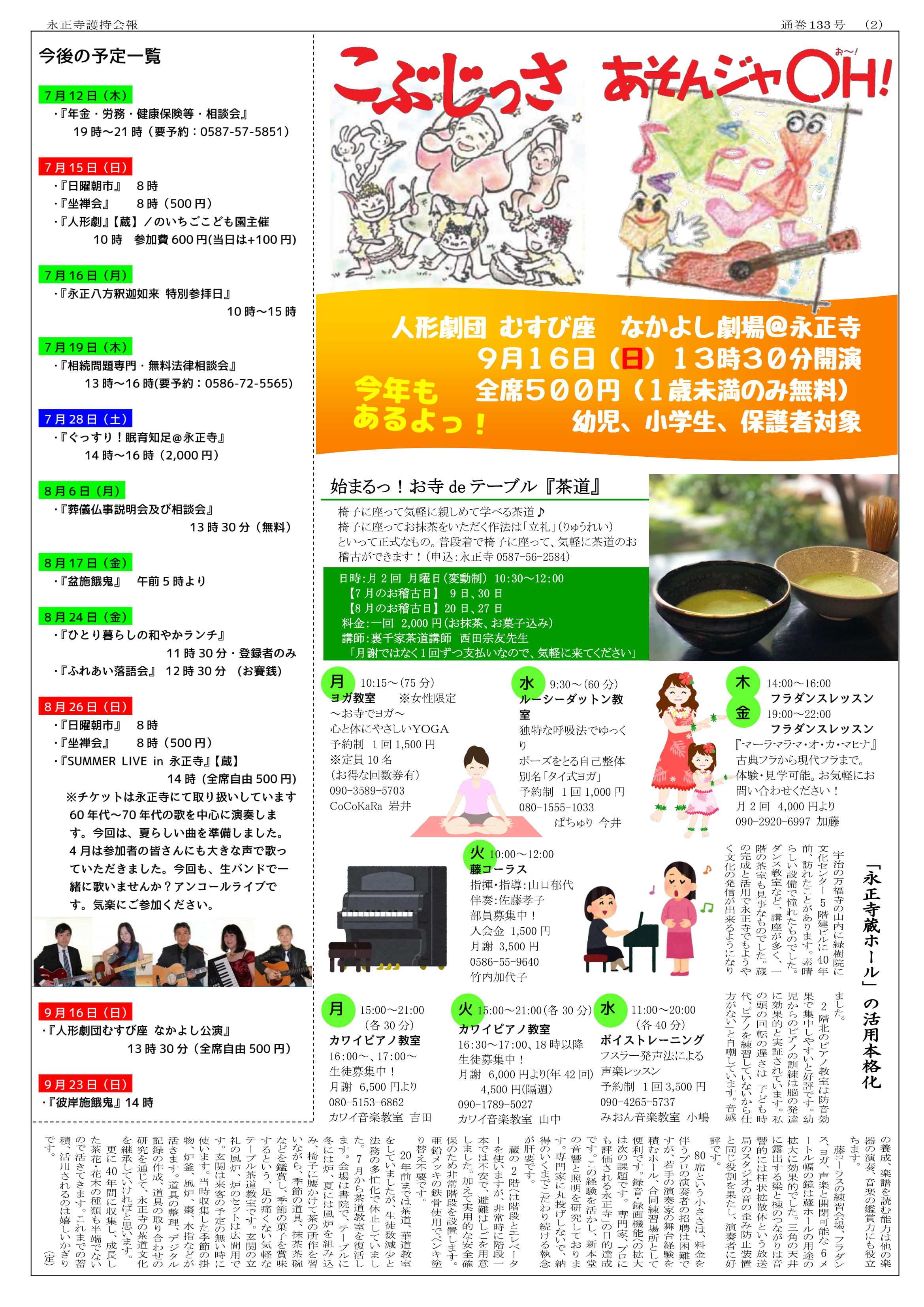 永正寺護持会報133号2